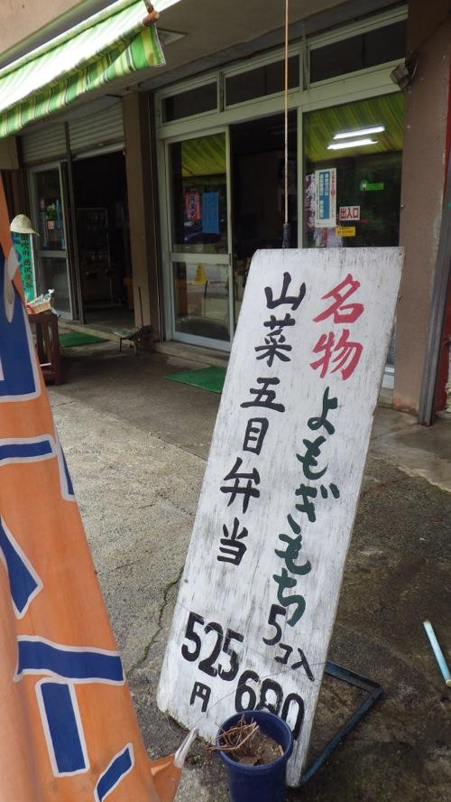 西沢渓谷 笛吹小屋キャンプ場 2日目 入り口看板