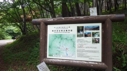 西沢渓谷 笛吹小屋キャンプ場 2日目 看板