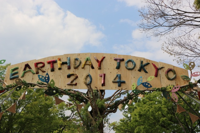 アースデイ東京/Earth Day Tokyo 2014に行ってきました