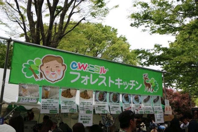 アースデイ東京/Earth Day Tokyo 2014に行ってきましたC.W.ニコル
