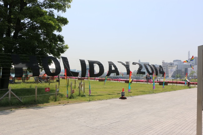 Holiday 2014 ~オモテで遊ぼう~