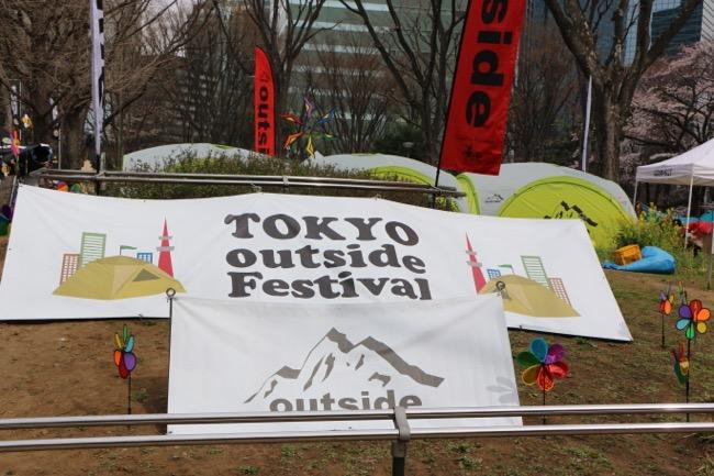 TOKYO outside Festival2015に行ってきました