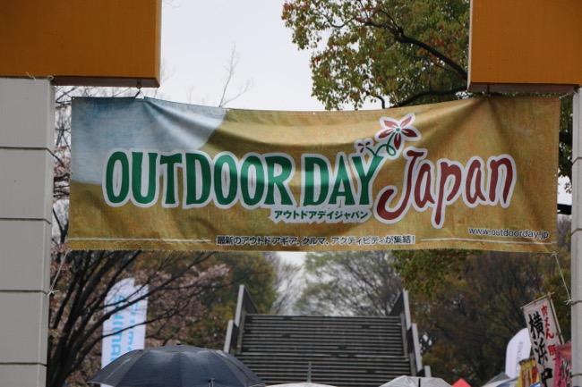アウトドアデイ ジャパンに行ってきました